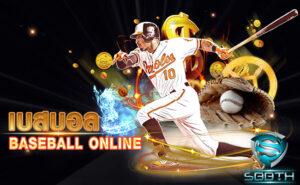 เบสบอลออนไลน์ www.sbbth.com