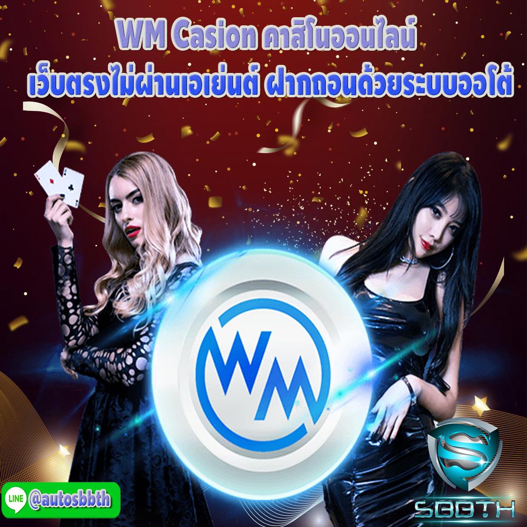 WM Casino www.sbbth.com